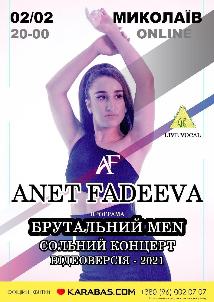 Купить билет на Анет Фадеева - Сольный концерт - Видеоверсия 2021 в Зал Концертный сервис Зал