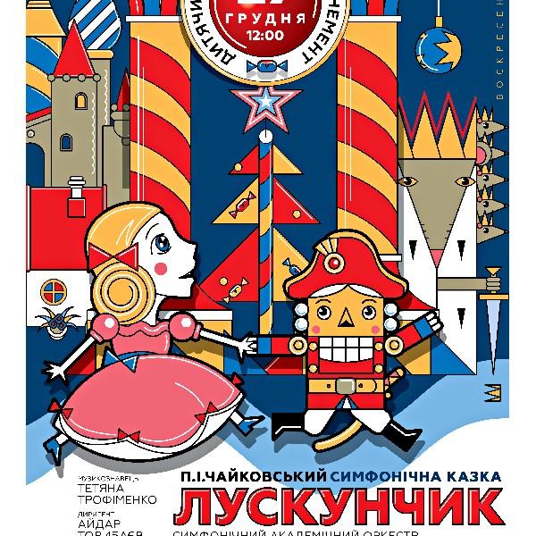 Новорічна симфонічна казка «Лускунчик»
