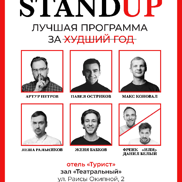The Stand-Up | Лучшая программа за худший год