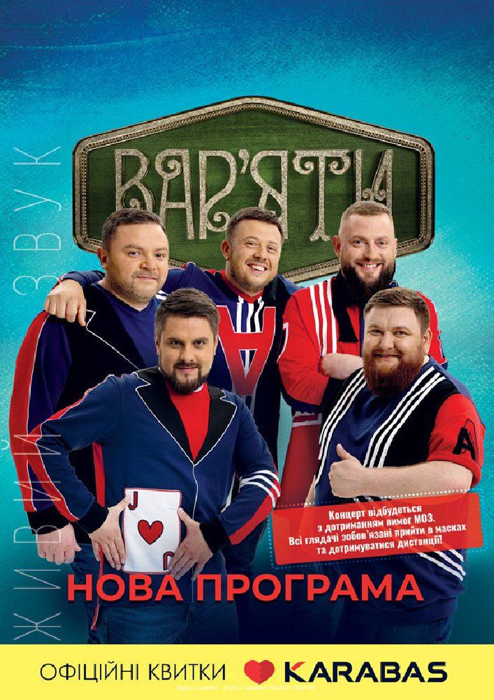 Купить билет на Гумор-шоу «Вар'яти» в Дворец культуры им. Т.Шевченко 5 кнопок