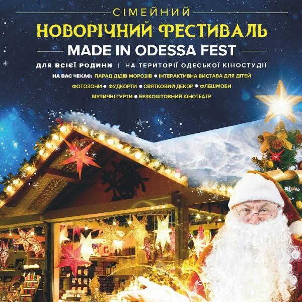 Семейный Новогодний Фестиваль «Made in Odessa Fest»