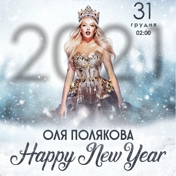 31.12   Новорічна Ніч 2021 в Osocor Residence