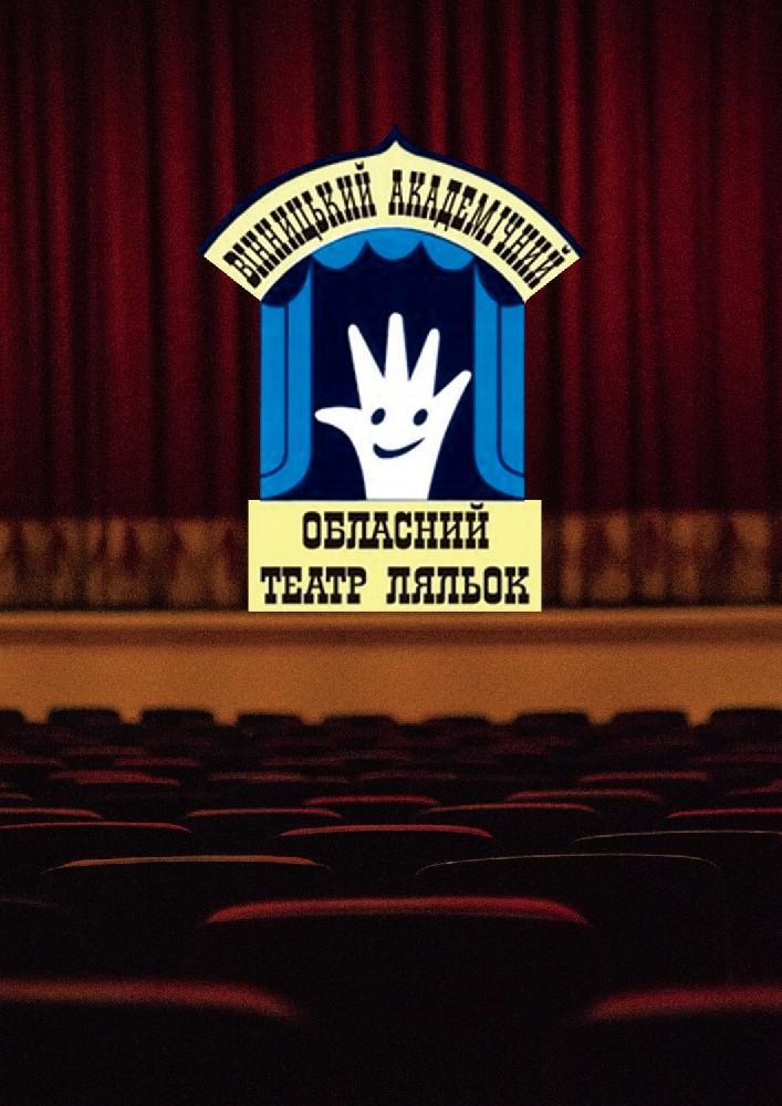 Веселий маскарад (Вінницький Театр Ляльок)