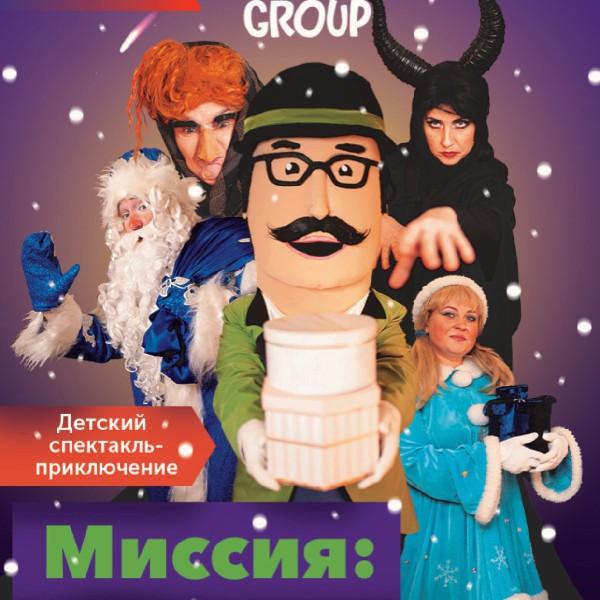 Детский спектакль-приключение «Миссия: Новый год»