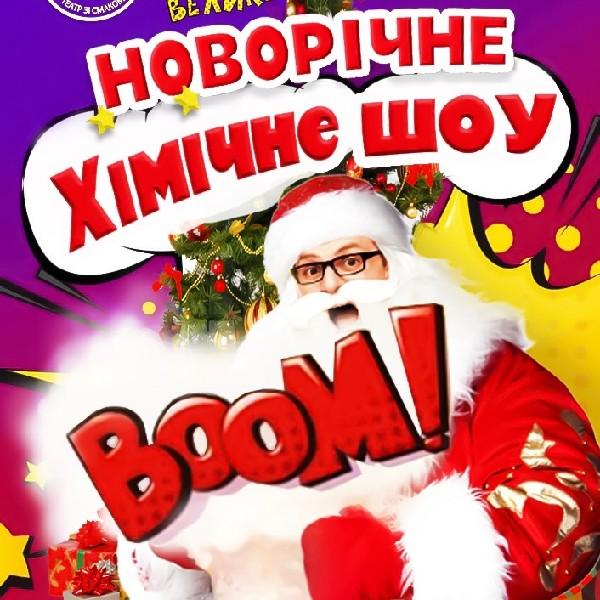 Новогоднее химическое шоу (Киевский театр «Тысячелетие»)