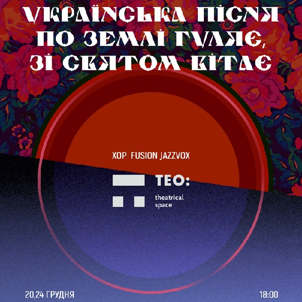 Украинская песня по земле гуляет, с праздником поздравляет