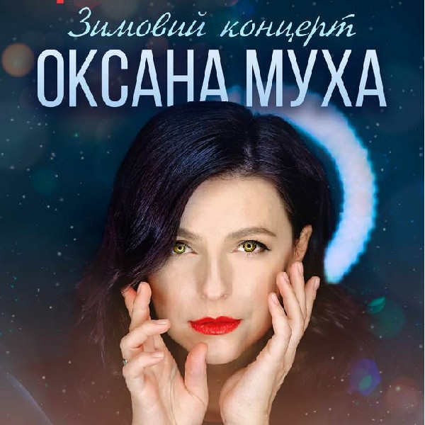 Оксана Муха «Зимовий концерт»