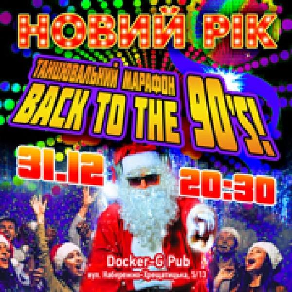 Новий рік - Back to the 90's