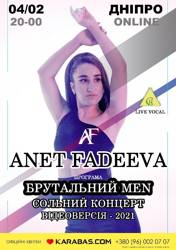Анет Фадеева - Сольный концерт - Видеоверсия 2021