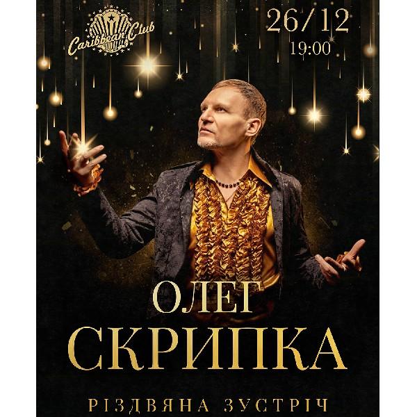 Олег Скрипка «Різдвяна зустріч»