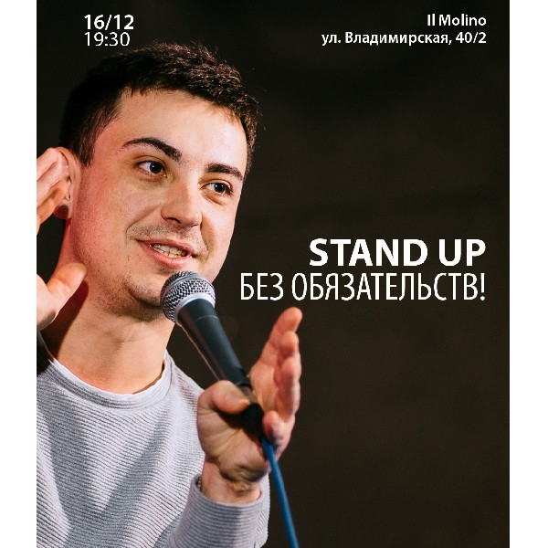 Stand Up «Без обязательств»