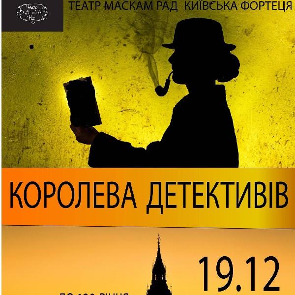 Королева детективів (Театр Маскам Рад)