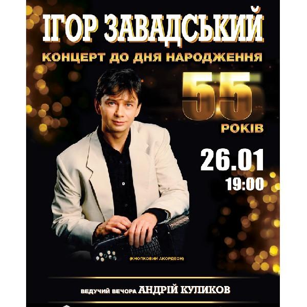 Iгор Завадський (Концерт до Дня Народження)