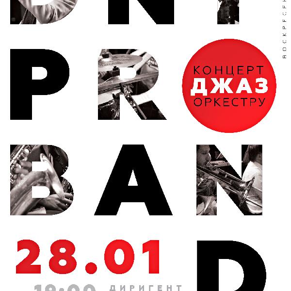 Джаз-концерт DNIPRO BAND