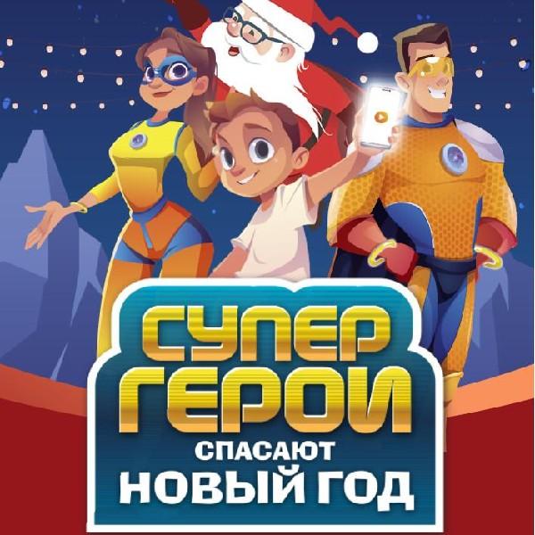 Online-шоу «Супер герої рятують Новий Рік»