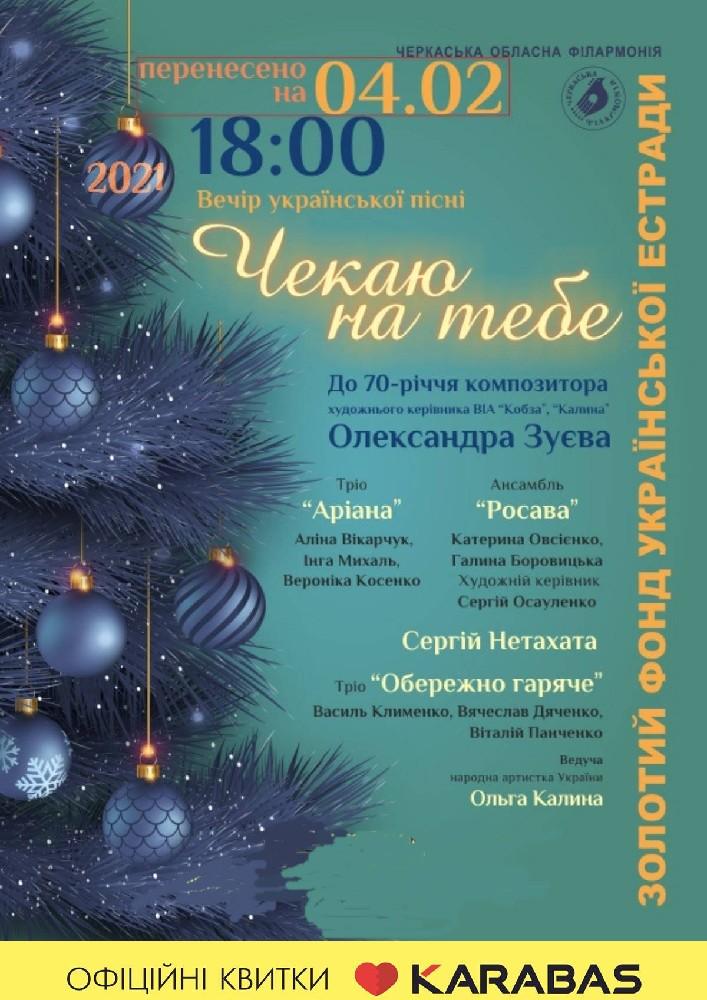 Купить билет на Вечір Української Пісні. Чекаю на тебе в Черкасская областная филармония Центральный зал