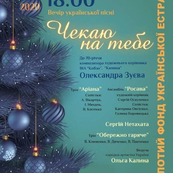 Вечір Української Пісні. Чекаю на тебе