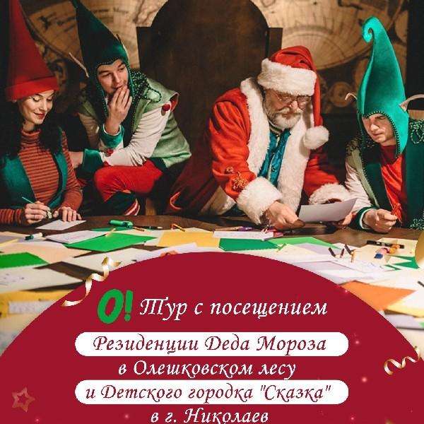Тур с посещением Резиденции Деда Мороза в Олешковском лесу и Детского городка «Сказка» в г. Николаев