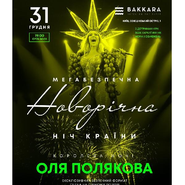 Bakkara New Year Party. Мегабезпечна Новорічна Ніч & Оля Полякова