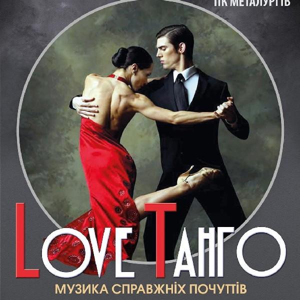 Love Танго