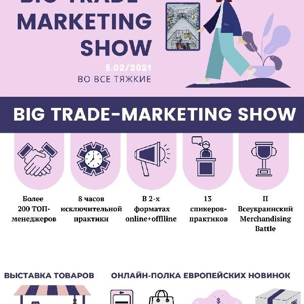 Big Trade-Marketing Show-2021: Во все тяжкие