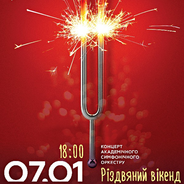 Академічний симфонічний концерт «Різдвяний вікенд»