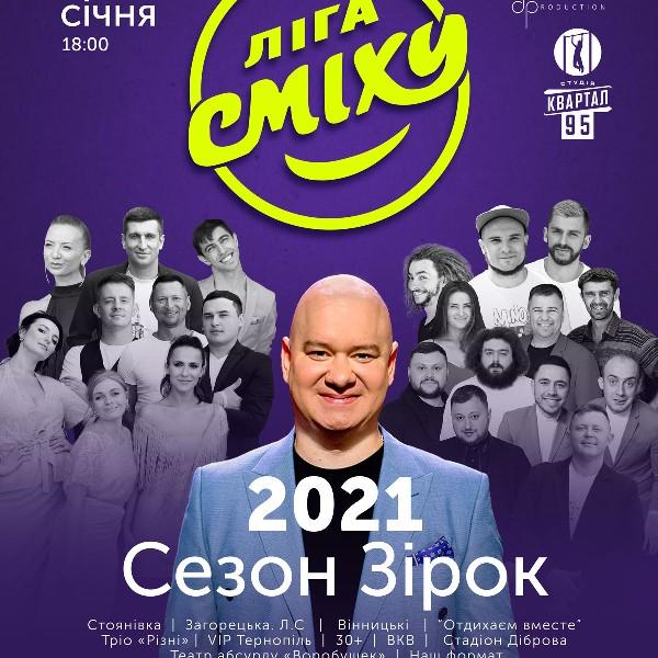 Ліга Сміху - 2021. Сезон зірок