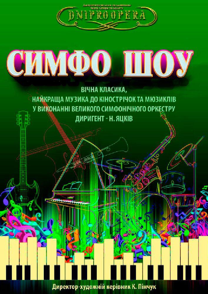 Купить билет на Симфо-шоу в Днепропетровский Академический Театр Оперы и балета Конвертированный зал партер/амфитеатр