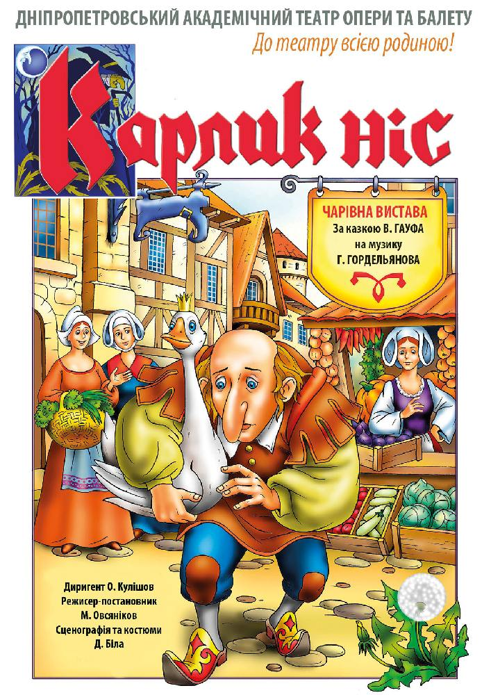 Купить билет на Карлик Ніс в Днепропетровский Академический Театр Оперы и балета Конвертированный зал партер/амфитеатр