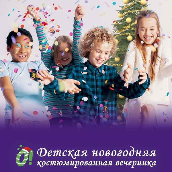Детские новогодние костюмированные вечеринки