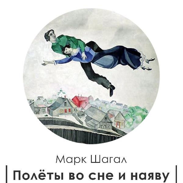 Владимир Островский. Марк Шагал. Полёты во сне и наяву