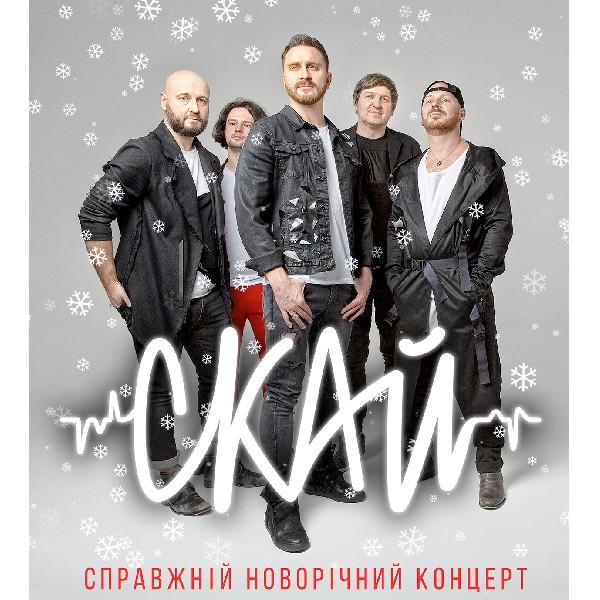 СКАЙ. Справжній новорічний концерт