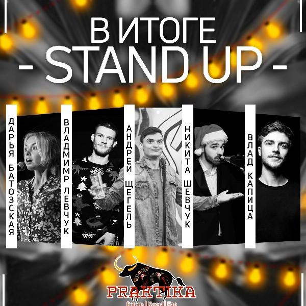 В итоге Stand Up