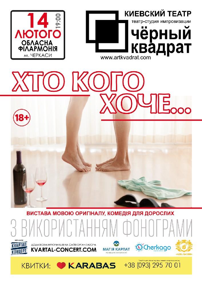 Купить билет на Черный Квадрат. Кто кого хочет...? в Черкасская областная филармония Центральный зал