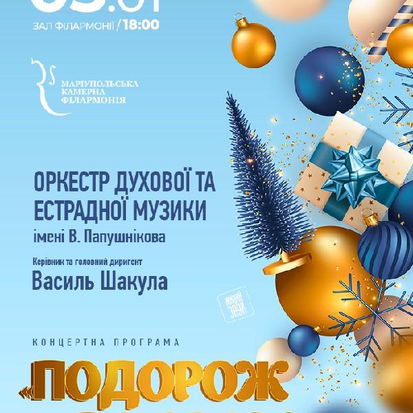 Концертна програма оркестру духової та естрадної музики ім. В.Папушнікова. «Подорож до свята»