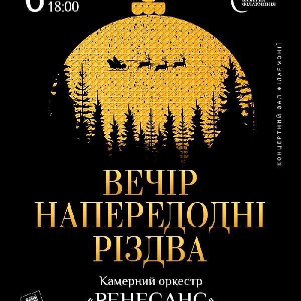 Концертна програма камерного оркестру «Ренесанс». «Вечір напередодні Різдва»