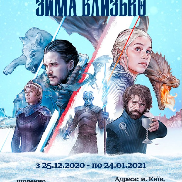 Театралізована екскурсія та квест «Зима близько»