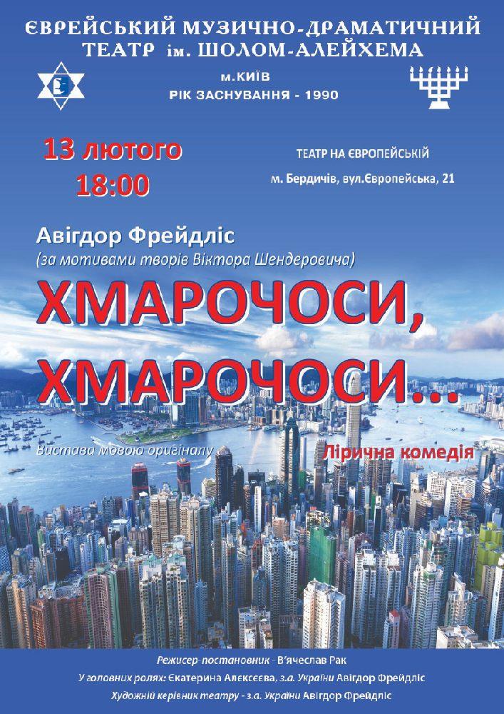 Купить билет на Небоскребы, небоскребы... в Музично – драматичний театр на Європейській Новый зал