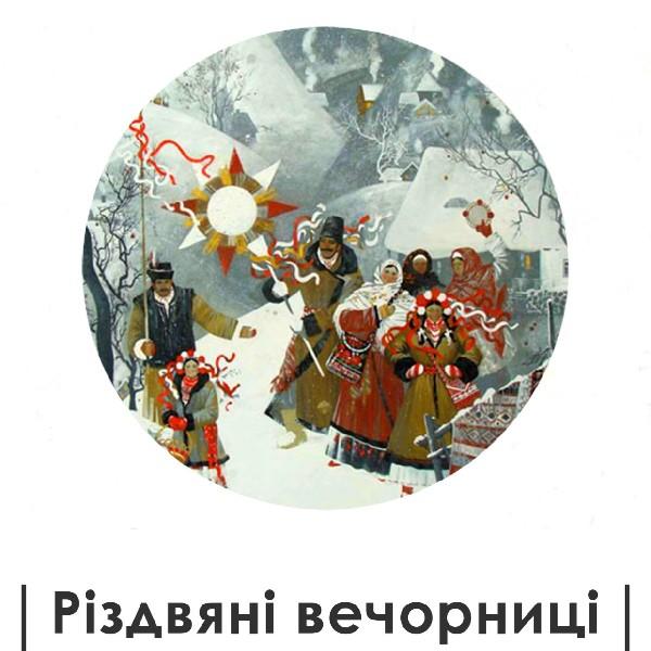 Різдвяні вечорниці з Володимиром Островським