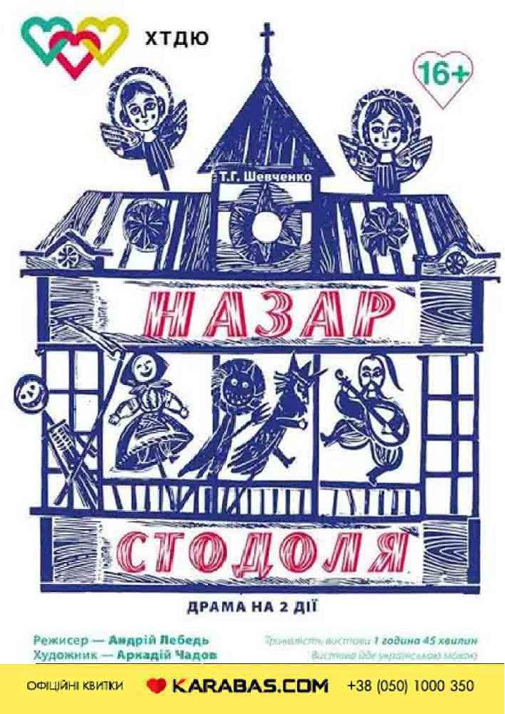 Купить билет на Назар Стодоля (ХТДЮ): Назар Стодоля в Харківський театр для дітей та юнацтва Харківський Театр для дітей та юнацтва