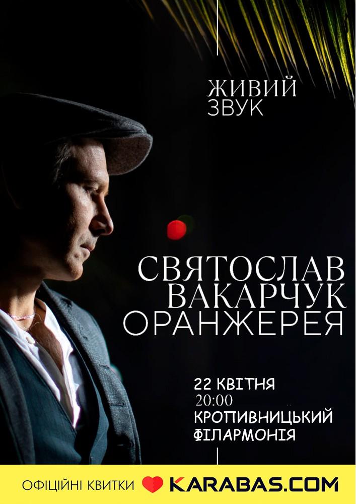 Купить билет на Святослав Вакарчук. Оранжерея в Филармония Центральный зал