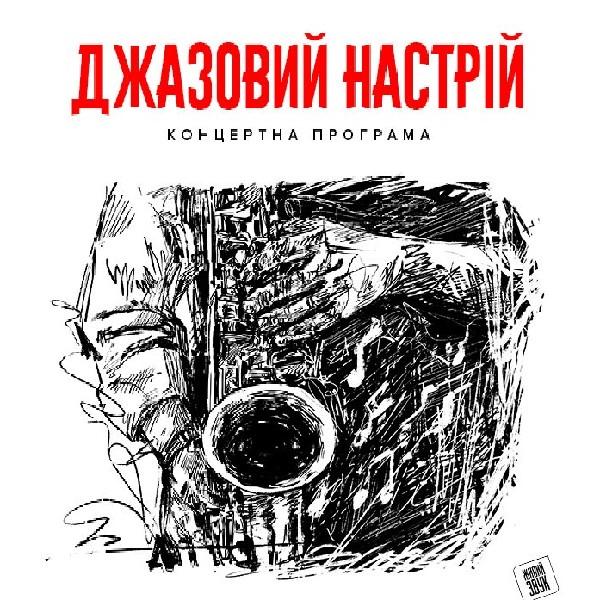 Концерт оркестру духової та естрадної музики ім. В. Папушнікова «Джазовий настрій»