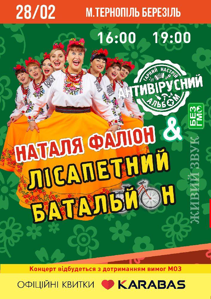 Купить билет на Лісапетний Батальйон в Дворец культуры «Березиль» им. Леся Курбаса Центральный зал