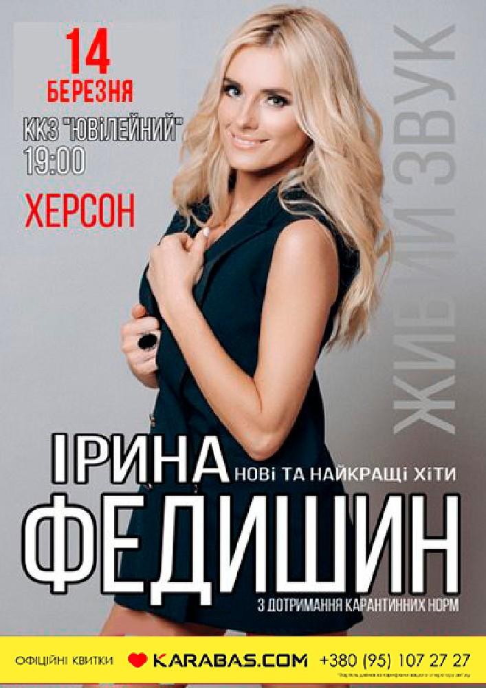 Купить билет на Ірина Федишин в ККЗ «Юбилейный» Центральный зал