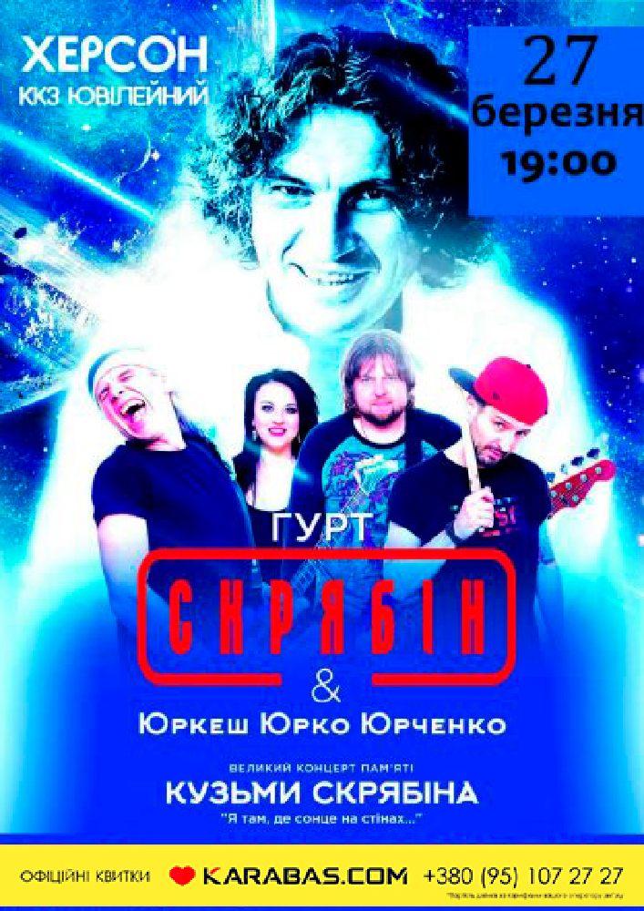 Купить билет на Гурт «Скрябін» в ККЗ «Юбилейный» Центральный зал