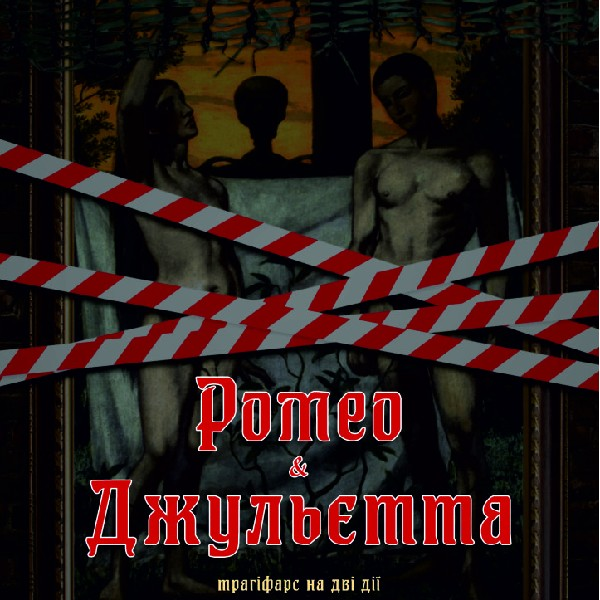 Ромео & Джульетта (ТЮЗ Одесса)