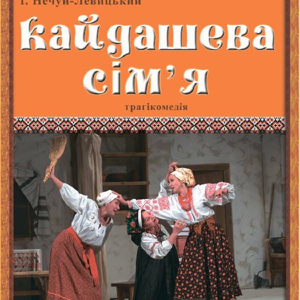 Кайдашева сім`я (театр ім. Старицького)
