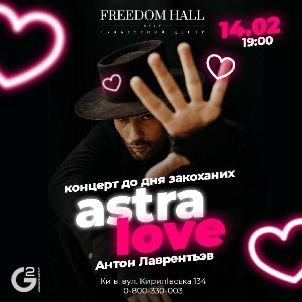 Концерт до дня закоханих ASTRALOVE Антон Лаврентьєв