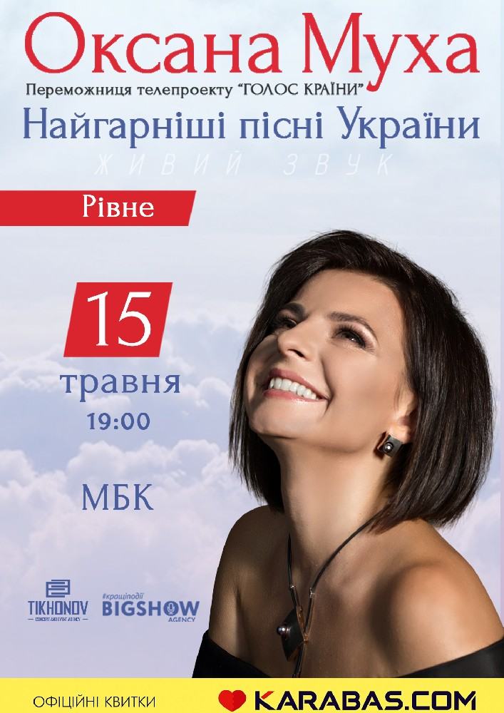 Купить билет на Оксана Муха в Рівненський Міський Будинок Культури Новый зал