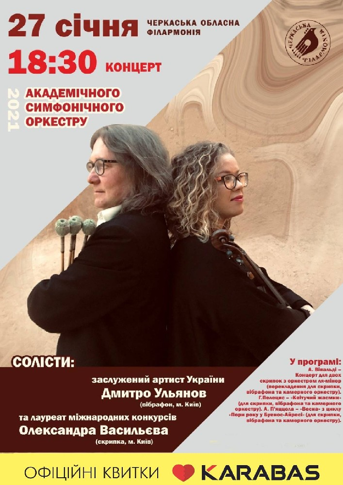 Купить билет на Концерт академічного симфонічного оркестру в Черкасская областная филармония Центральный зал